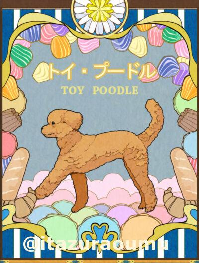 犬図鑑といぷー