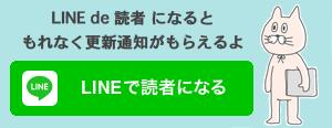 line_bnr1