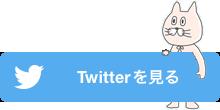 btn_twitter1