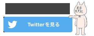 twitter_bnr1