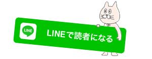 btn_line2