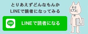 line_bnr2