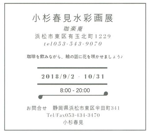 小杉春見水彩画展(珈楽庵)201809案内