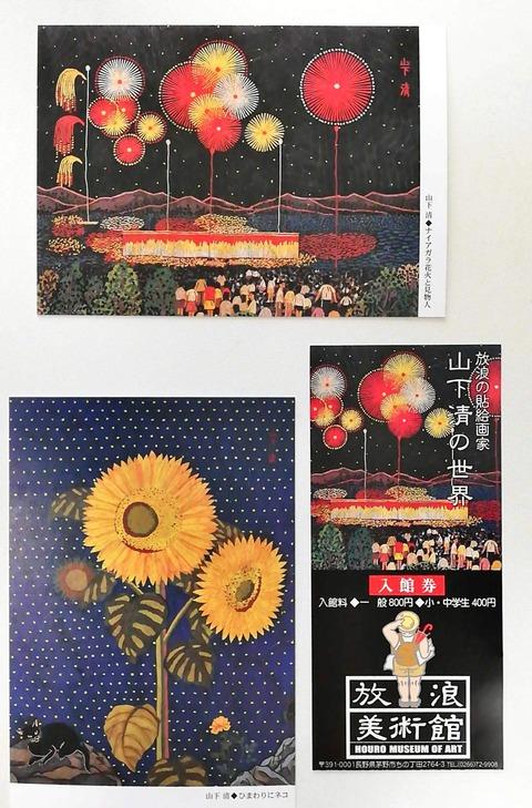 2018-08-13 山下清 放浪美術館(絵葉書)