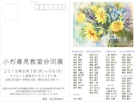 小杉春見教室合同展2019-06案内