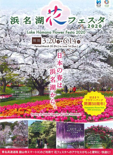 浜名湖花フェスタ2020 パンフレット表
