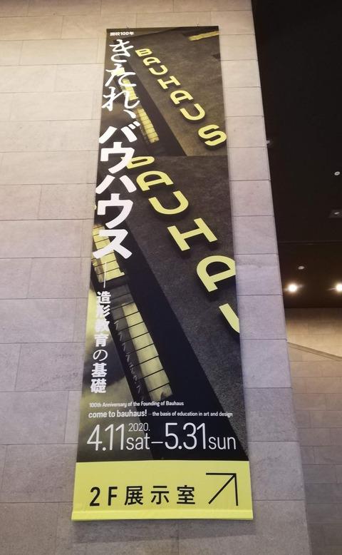 「きたれ、バウハウス」静岡県立美術館_20200523