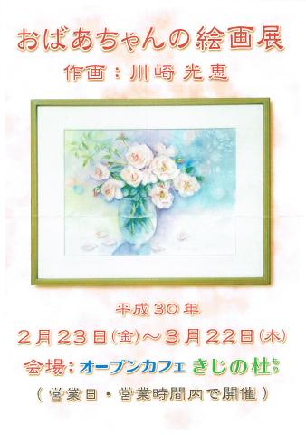 おばあちゃんの絵画展(川崎光恵)ポスター
