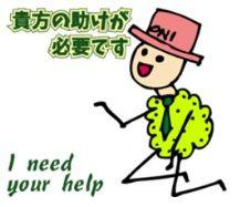 貴方の助けが必要です