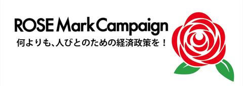 https___rosemark.jp_