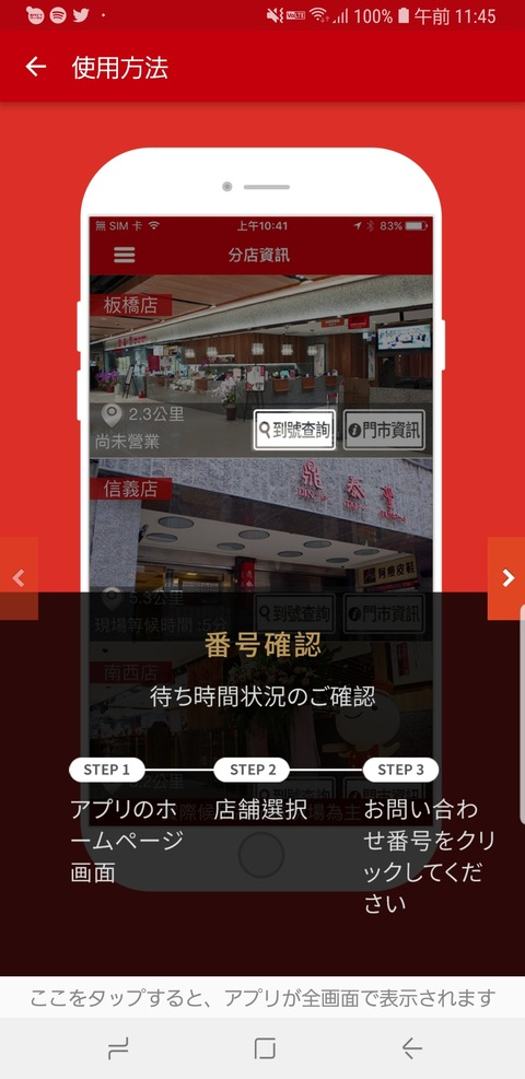 Screenshot_20181008-114544_Din Tai Fung Waitlist