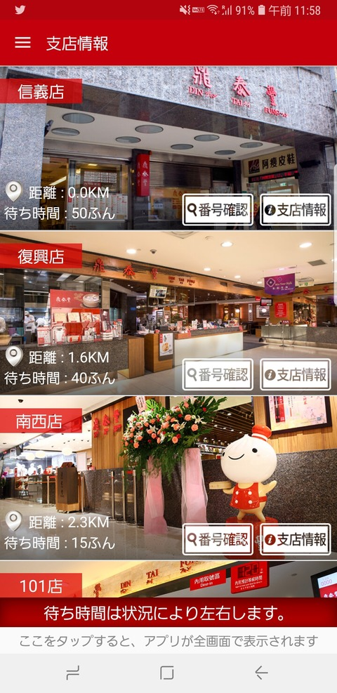 Screenshot_20180904-115840_Din Tai Fung Waitlist