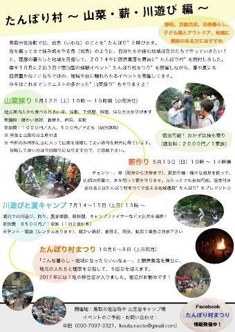 180513-たんぽり村イベント