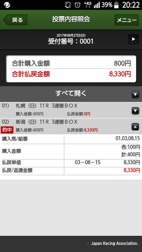 Screenshot_2017-08-29-20-22-03
