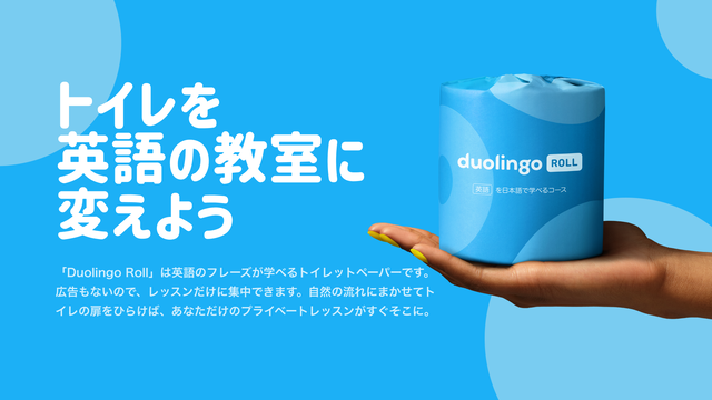 DuolingoRoll_KV画像