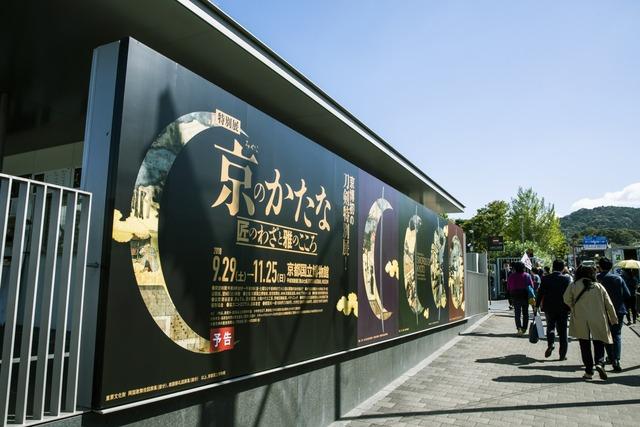 JR東海の「そうだ 京都、行こう。」× 京(みやこ)のかたな展ツアー