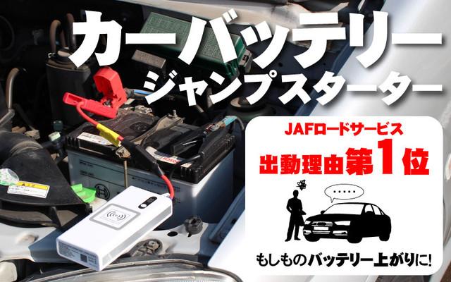 車のバッテリー上がりにも余裕で対応できる。