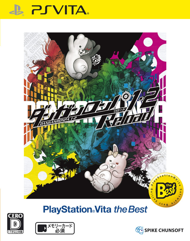 PS Vita the Best_ダンガンロンパ1・2 Reload