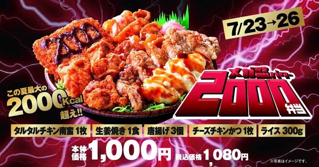 「メガ盛パワー2000弁当」02