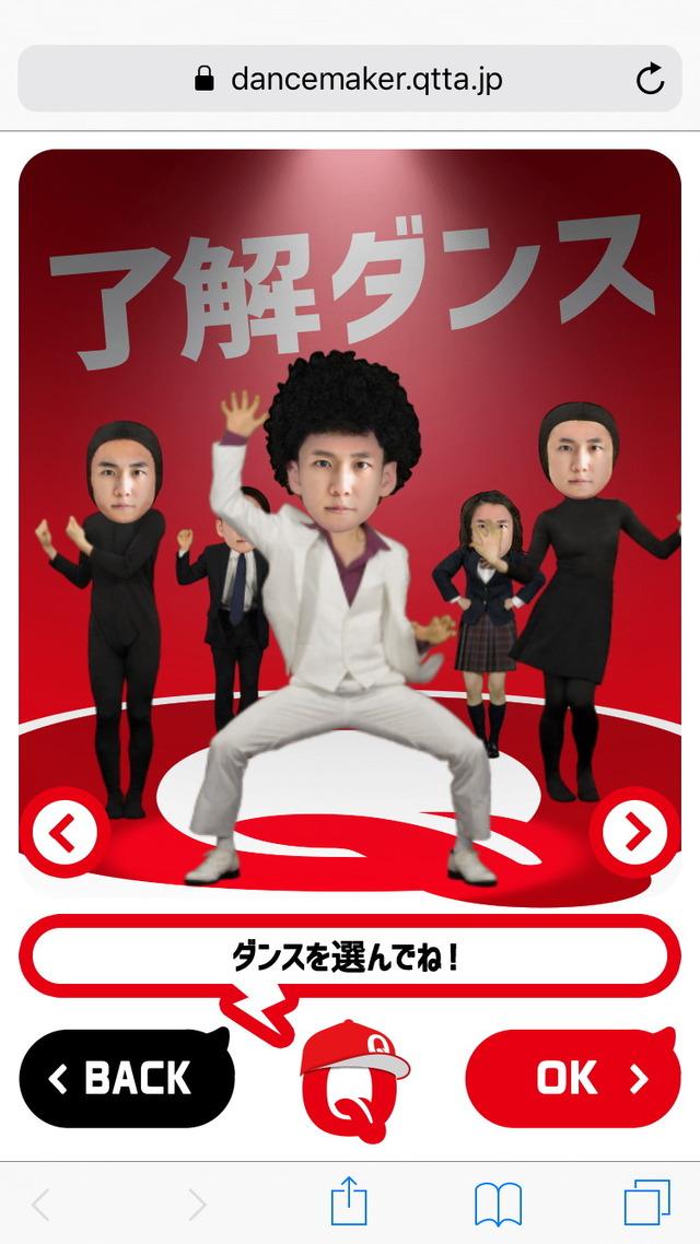 04- ダンス選択画面01