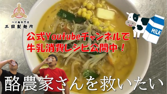 Photo of Mita Seimensho publishes a video of milk consumption recipe on official Youtube! Professional teach! Add milk to the bag ramen and easily arrange in a pork bone miso style or champon style