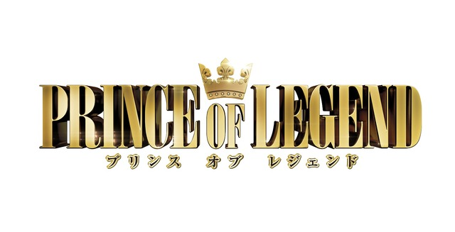 【PRINCE OF LEGEND】ロゴ(白)