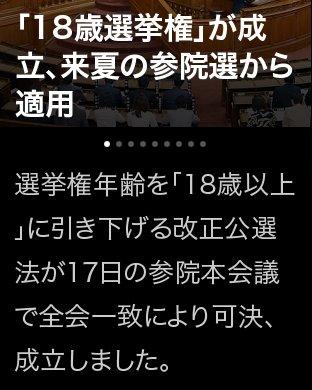トップニュース(本文)