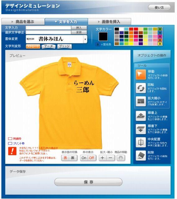 揃いの色や柄、オリジナルプリントで一体感!ポロシャツのプロが運営するユニフォームタウン