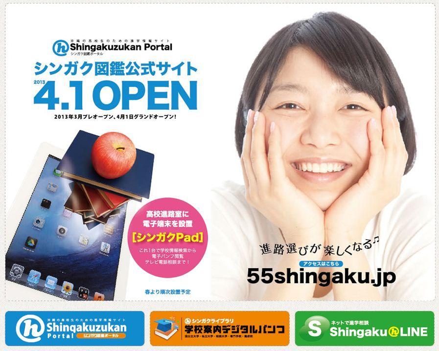 沖縄も都心も同じ進学率へ!ネットと情報端末の導入で教育格差を是正