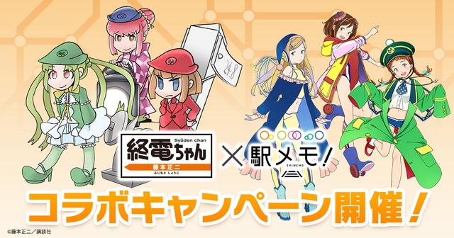 終電ちゃん×駅メモ!_TOP