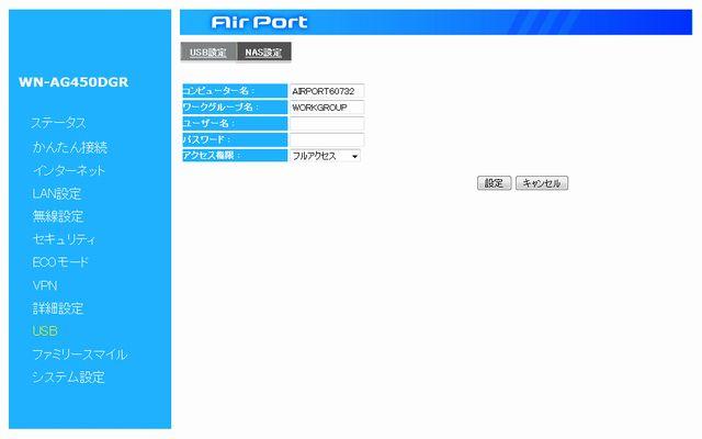 家族でファイルを安全に共有!無線LANルーターで実現するプライベートクラウド環境