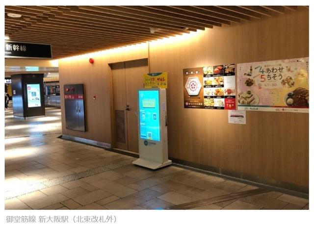 大阪からすぐの「ドーム前千代崎駅」に設置した。