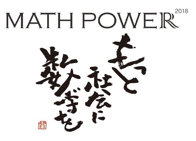 MATHPOWER2018_logo