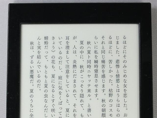 電子辞書内蔵で、音楽も再生できる!ソニーの欲張りな電子書籍リーダー「PRS-T1」