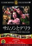サムソンとデリラ [DVD]
