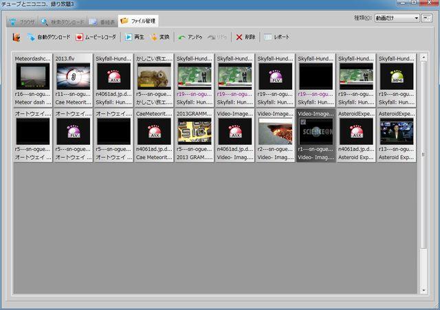 YouTubeもニコニコ動画も簡単録画!「チューブとニコニコ、録り放題3」が凄い