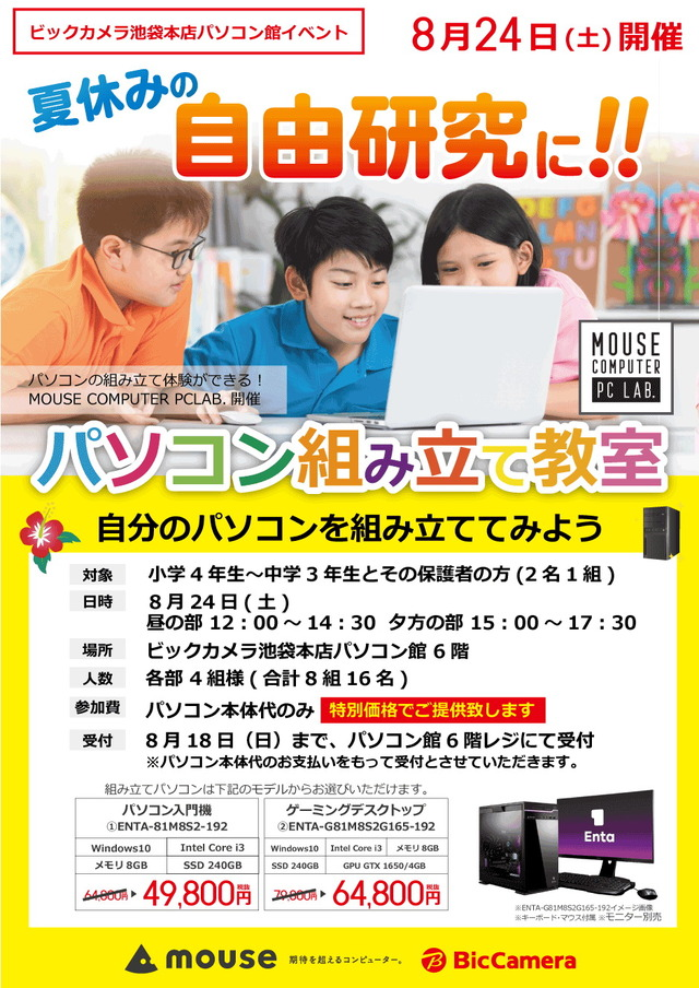 kids_summerpc_02