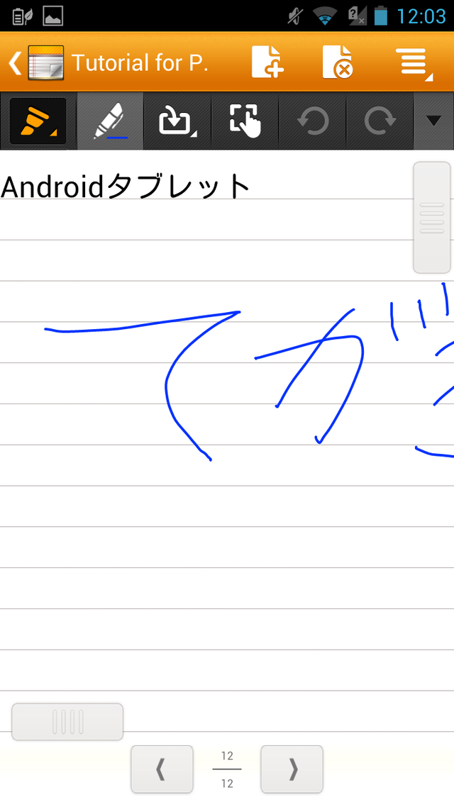 Screenshot_2013-02-12-12-03-50