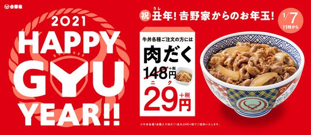 【吉野家】HAPPY-GYU-YEAR2021-CP-肉だく29円