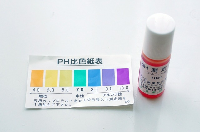 pH測定キットが付属する