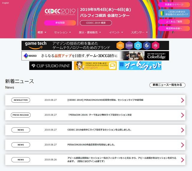 screencapture-cedec-cesa-or-jp-2019-2019-08-28-00_03_05
