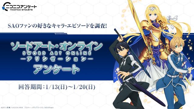 SAONアニメ アンケート1920_1080_1
