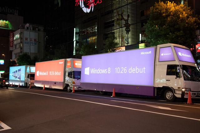 いよいよ発売開始  もの凄い盛り上がりを見せたWindows 8関連イベント【デジ通】