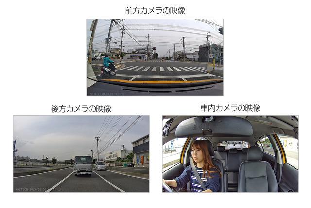 ドライブレコーダー「OWL-DR803FG-3C」03