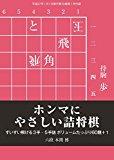 ホンマにやさしい詰将棋(将棋世界2015年01月号付録)