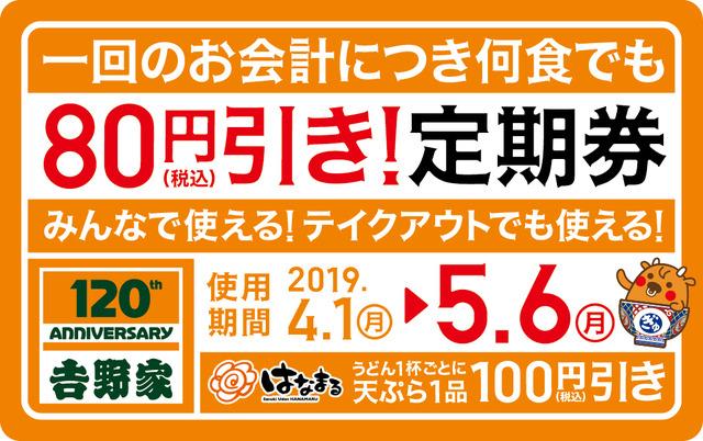 吉野家_2019「80円引き定期券」