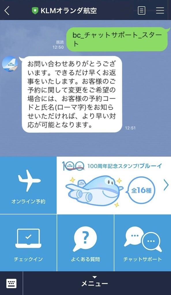 Excuse me.Excusez-moi.Entschuldigung.Pardon.いや、日本語でOK!KLMオランダ航空が24時間365日対応の「日本語LINEチャット」サービスを開始