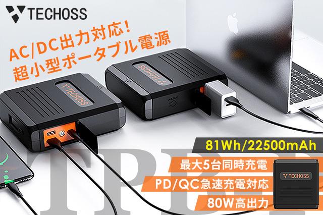 「超小型ポータブル電源TECHOSS」 02
