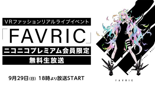 世界初のVRファッション・ライブイベント 「FAVRIC」ニコ生画像