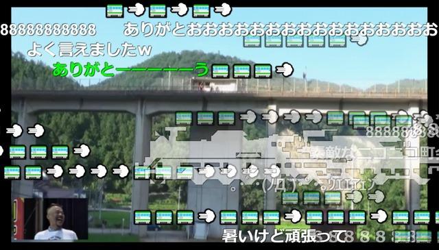 宇都井駅中継の視聴者によるコメントの弾幕電車